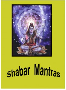 powerful shabar mantra