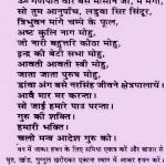Hvashikaran-1